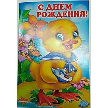 """Открытка """"С днем рождения!"""" 140*195"""