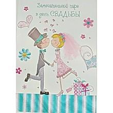 """Открытка """"В день свадьбы"""" 140*195"""