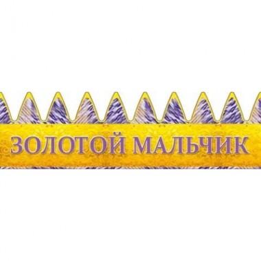"""Корона складная """"Золотой мальчик"""""""