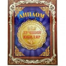 """Диплом """"Лучший Юбиляр"""" 20*26,5 см"""