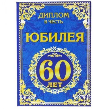 """Диплом """"Юбилей 60 лет"""" 15*21 см"""