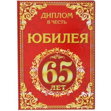 """Диплом """"Юбилей 65 лет"""", 15*21 см"""