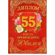 """Диплом """"55 лет в честь прекрасного Юбилея"""" 15*21 см"""