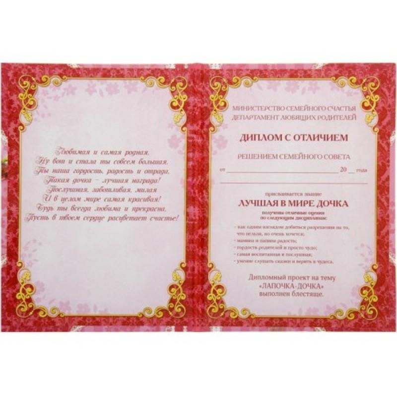 Поздравления дочери с красным дипломом 61
