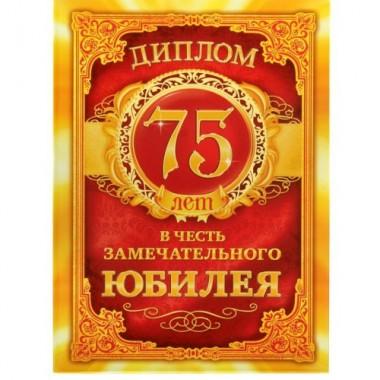 """Диплом """"75 лет в честь замечательного Юбилея"""" 15*21 см"""