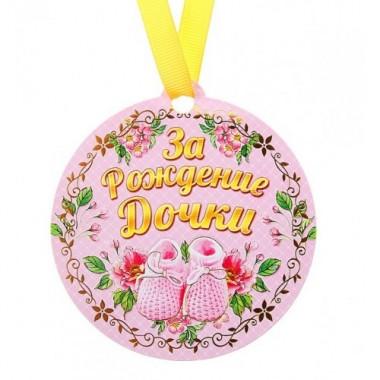 """Медаль-магнит на ленте """"За рождение дочки"""" диам 8,5 см"""