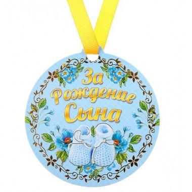 """Медаль-магнит на ленте """"За рождение сына"""" диам 8,5 см"""