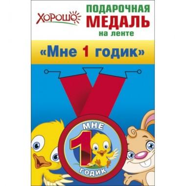 """Медаль металлическая на ленте """"Мне 1 годик"""""""