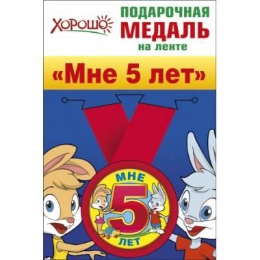 """Медаль металлическая на ленте """"Мне 5 лет"""""""