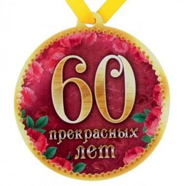 """Медаль-магнит на ленте """"60 прекрасных лет"""" диам 8,5 см"""