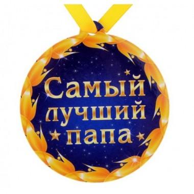 """Медаль-магнит на ленте """"Самый лучший папа"""" диам 8,5 см"""