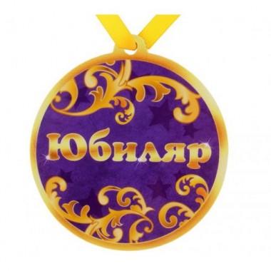 "Медаль-магнит на ленте ""Юбиляр"" диам 8,5 см"