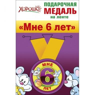 """Медаль металлическая на ленте """"Мне 6 лет"""""""