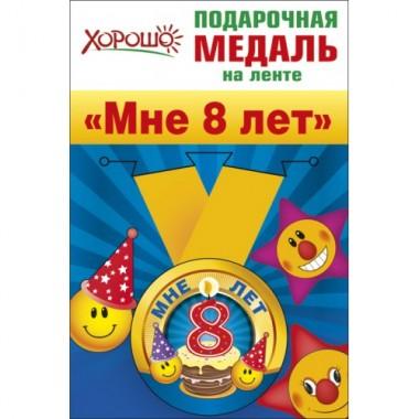 """Медаль металлическая на ленте """"Мне 8 лет"""""""