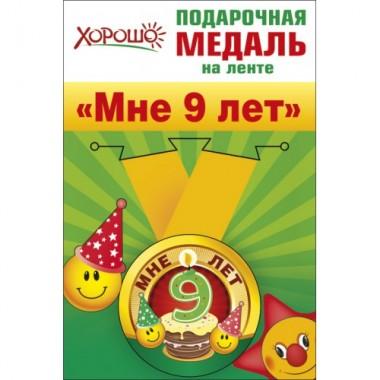 """Медаль металлическая на ленте """"Мне 9 лет"""""""