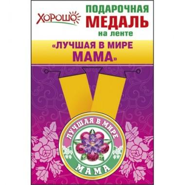 """Медаль металлическая на ленте """"Лучшая в мире МАМА"""""""