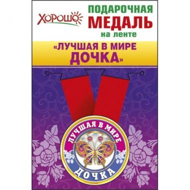 """Медаль металлическая на ленте """"Лучшая в мире ДОЧКА"""""""