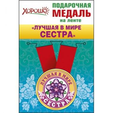 """Медаль металлическая на ленте """"Лучшая в мире СЕСТРА"""""""