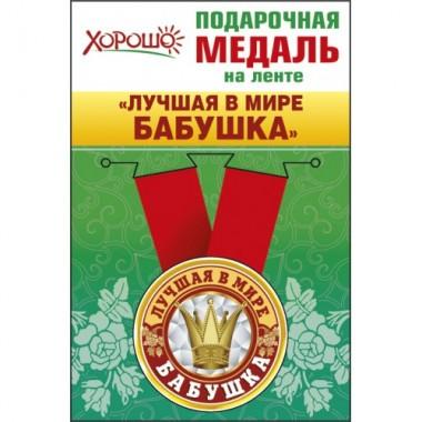 """Медаль металлическая на ленте """"Лучшая в мире БАБУШКА"""""""
