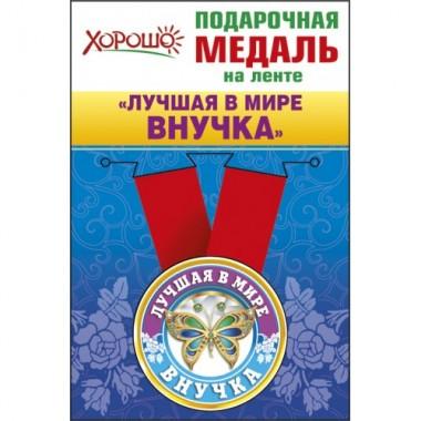 """Медаль металлическая на ленте """"Лучшая в мире ВНУЧКА"""""""