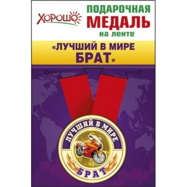 """Медаль металлическая на ленте """"Лучший в мире Брат"""""""