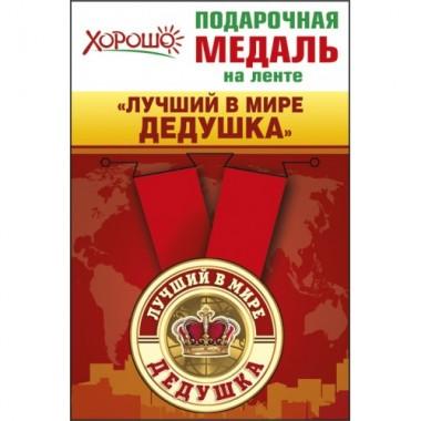 """Медаль металлическая на ленте """"Лучший в мире ДЕДУШКА"""""""