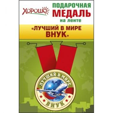 """Медаль металлическая на ленте """"Лучший в мире ВНУК"""""""