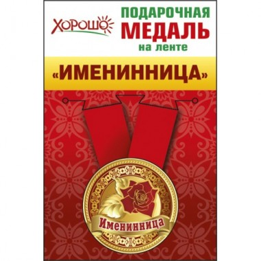 """Медаль металлическая на ленте """"Именинница"""""""