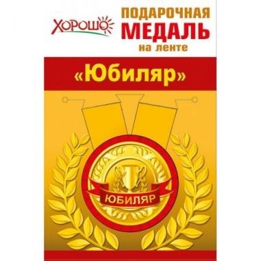 """Медаль металлическая на ленте """"Юбиляр"""""""