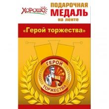 """Медаль металлическая на ленте """"Герой торжества"""""""