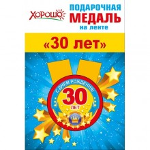 """Медаль металлическая на ленте """"30 лет"""""""