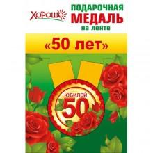 """Медаль металлическая на ленте """"50 лет"""" с розами"""