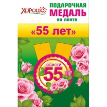 """Медаль металлическая на ленте """"55 лет"""" с розами"""