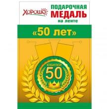 """Медаль металлическая на ленте """"50 лет"""""""