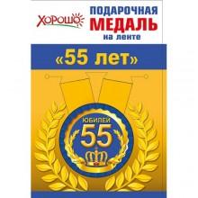 """Медаль металлическая на ленте """"55 лет"""""""