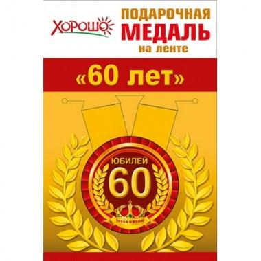 """Медаль металлическая на ленте """"60 лет"""""""