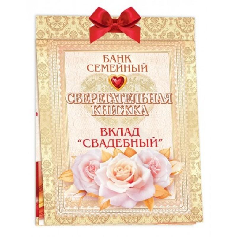 Поздравления жениху и невесте при дарения