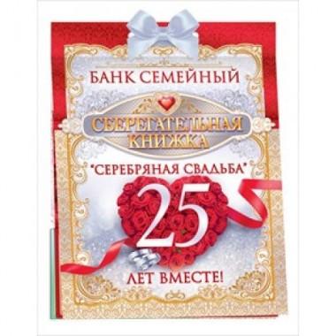 """Сберкнижка """"Серебряная свадьба 25 лет вместе"""""""