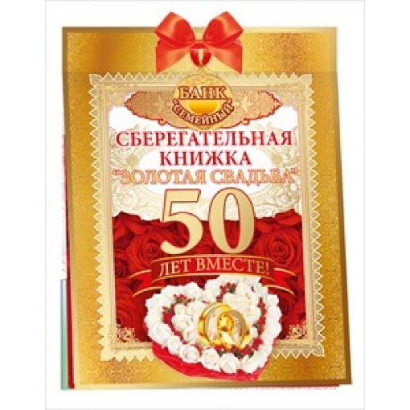 Поздравления на свадьбу 50 лет оригинальные