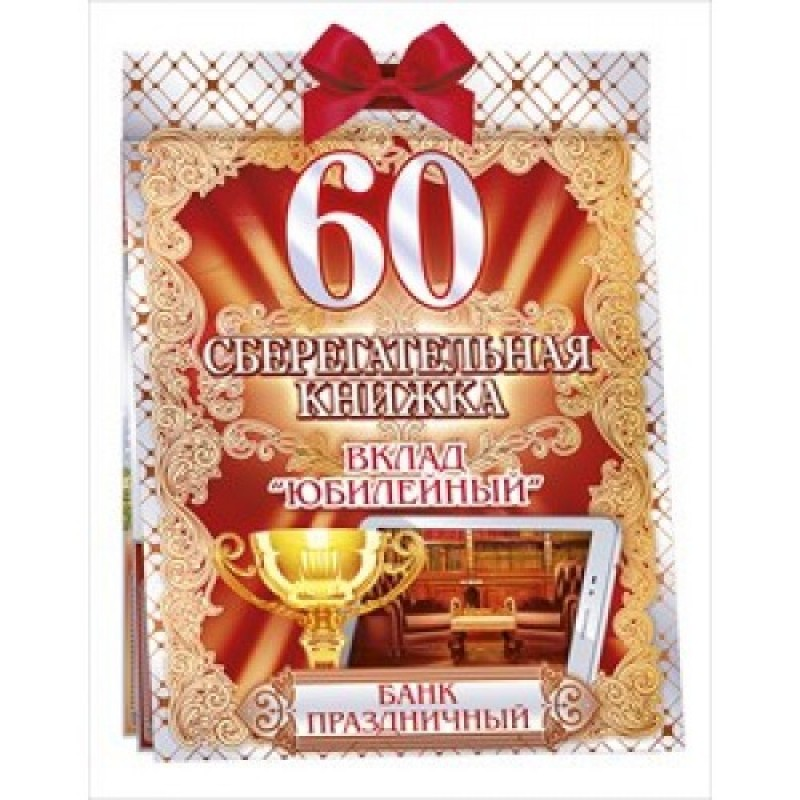 тамада поздравления с 60 летием подарок капуста насколько