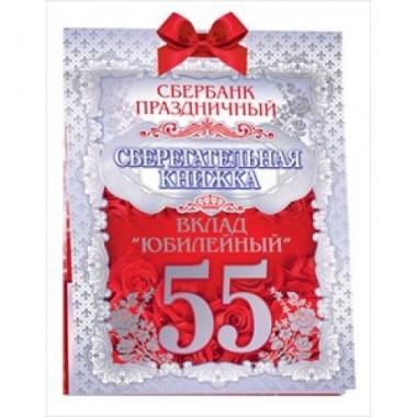 """Сберкнижка """"Вклад юбилейный 55 лет"""""""