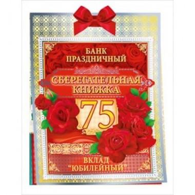 """Сберкнижка """"Вклад юбилейный 75 лет"""""""