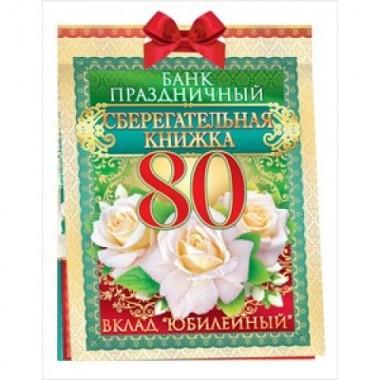 """Сберкнижка """"Вклад юбилейный 80 лет"""""""