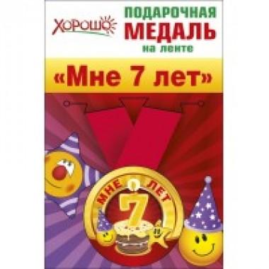 """Медаль металлическая на ленте """"Мне 7 лет"""""""