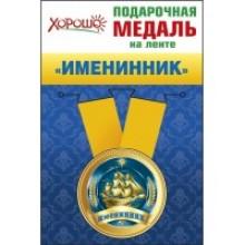 """Медаль металлическая на ленте """"Именинник"""""""