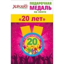 """Медаль металлическая на ленте """"20 лет"""""""