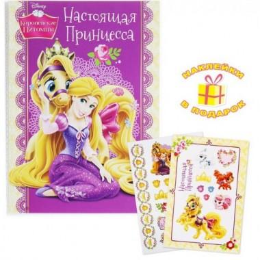 """Фотоальбом """"Настоящая принцесса"""" на 36 фото с наклейками, Принцесса Рапунцель"""