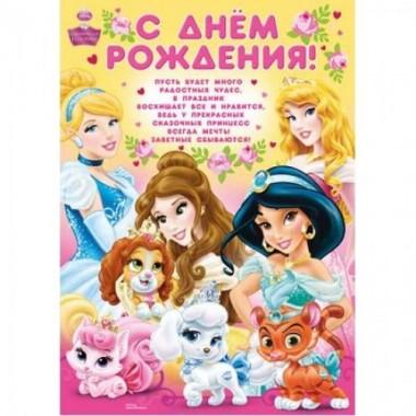 """Плакат С Днем Рождения """"Королевские питомцы"""" 50*70 см"""