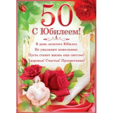 """Плакат """"С Юбилеем! 50 лет"""" 50*70 см"""