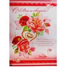 Набор свадебных плакатов (3 шт) 50*70 см